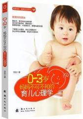 0—3岁,妈妈不可不知的育儿心理学(试读本)