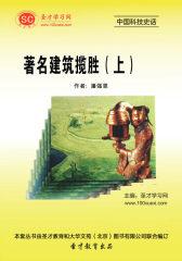 [3D电子书]圣才学习网·中国科技史话:著名建筑揽胜(上)(仅适用PC阅读)