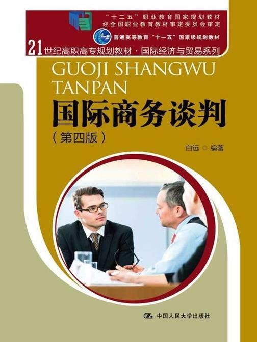 国际商务谈判(第四版)(21世纪高职高专规划教材·国际经济与贸易系列)