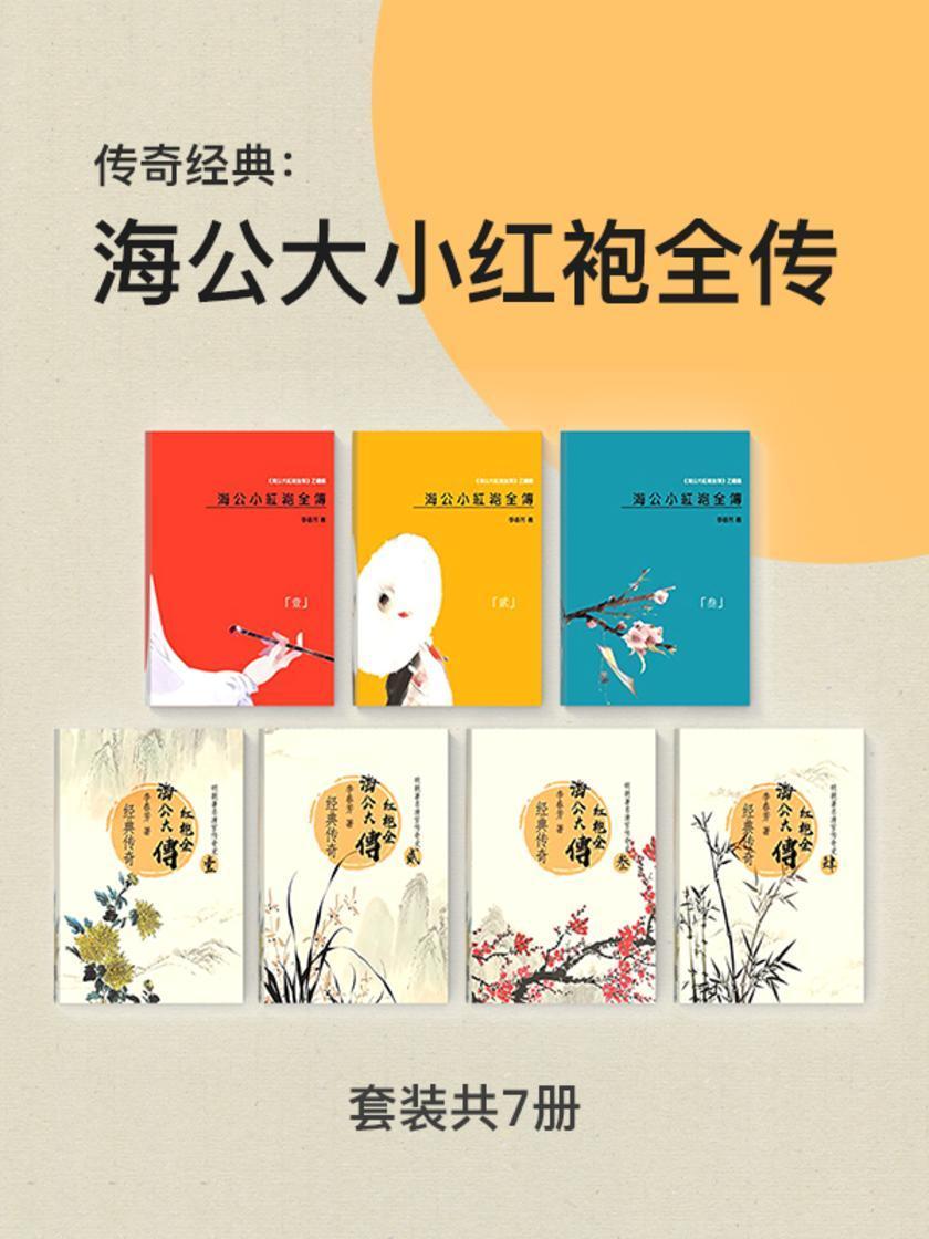 传奇经典:海公大小红袍全传(套装共7册)