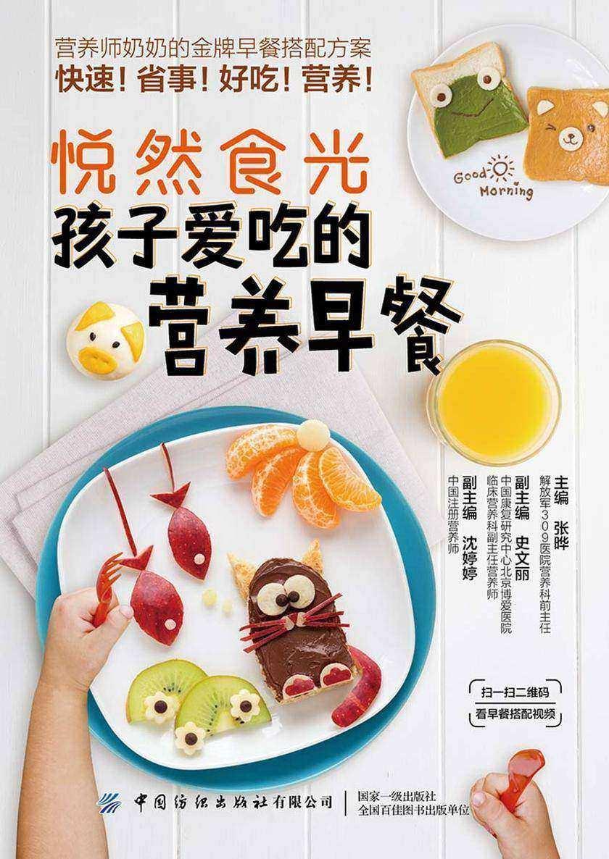 悦然食光:孩子爱吃的营养早餐