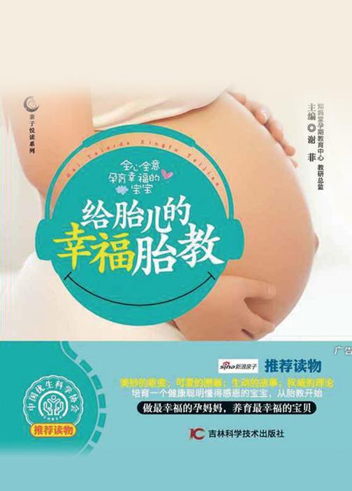 给胎儿的幸福胎教