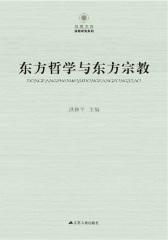 东方哲学与东方宗教