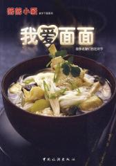 薇薇小厨·我爱面面(试读本)