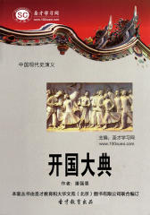 [3D电子书]圣才学习网·中国现代史演义:开国大典(仅适用PC阅读)
