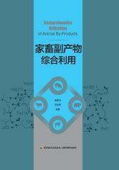 家畜副产物综合利用
