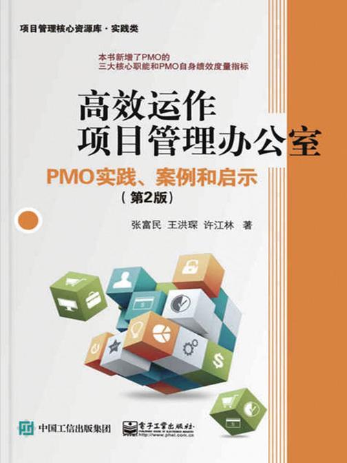 高效运作项目管理办公室:PMO实践、案例和启示(第2版)