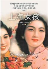 上海女孩 (试读本)