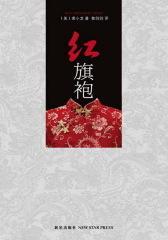红旗袍(试读本)