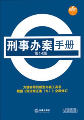 刑事办案手册(第14版)