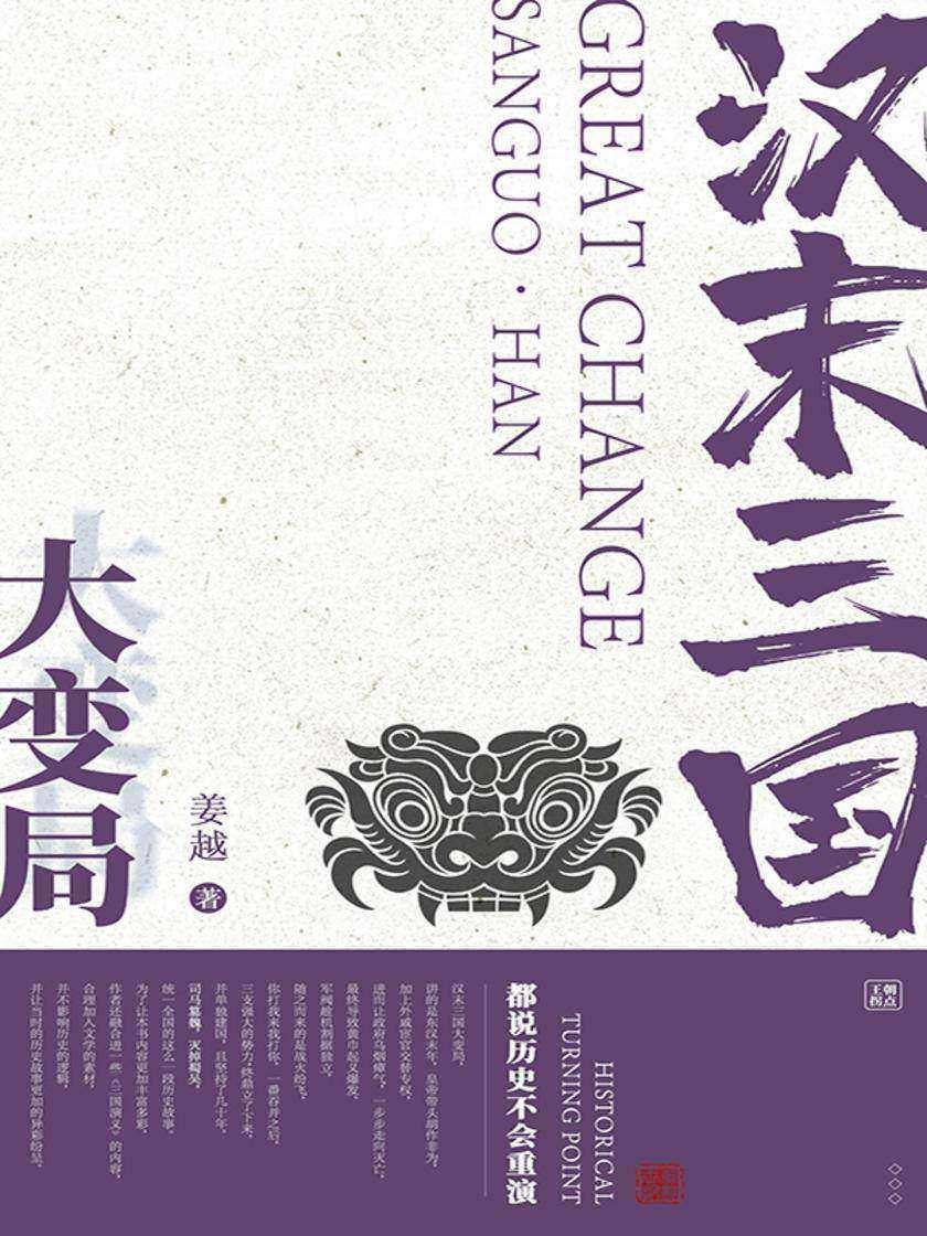 王朝拐点系列:汉末三国大变局