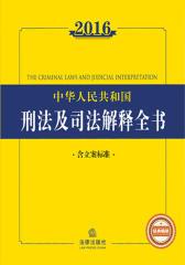 2016中华人民共和国刑法及司法解释全书(含立案标准)