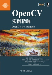 OpenCV实例精解