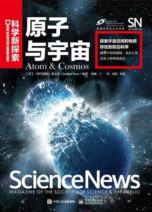 原子与宇宙