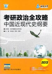 (海天)考研政治全攻略 中国近现代史纲要(试读本)