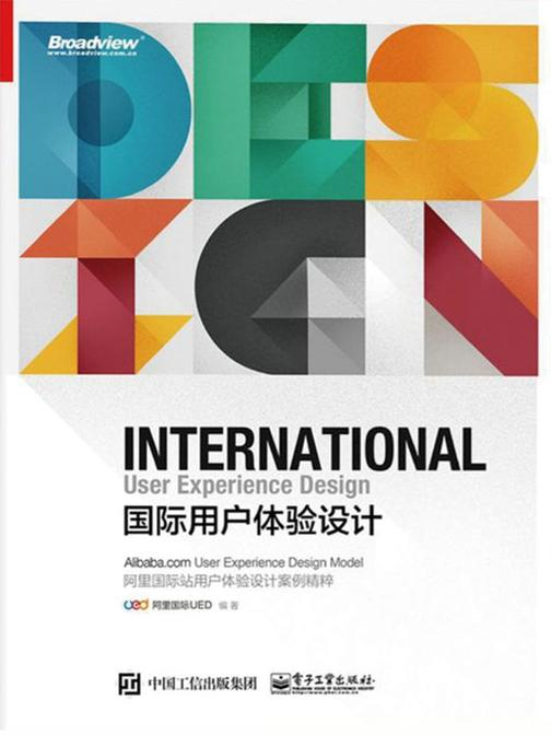国际用户体验设计:阿里国际站用户体验设计案例精粹