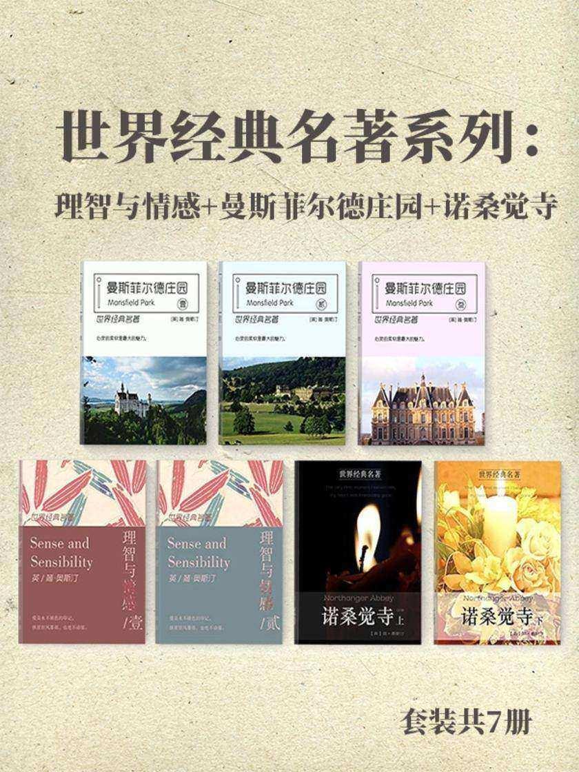 世界经典名著系列:(理智与情感+曼斯菲尔德庄园+诺桑觉寺)套装共7册