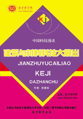 [3D电子书]圣才学习网·中国科技漫谈:建筑与材料科技大展出(仅适用PC阅读)