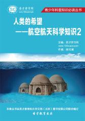 [3D电子书]圣才学习网·青少年科普知识必读丛书·人类的希望——航空航天科学知识2(仅适用PC阅读)