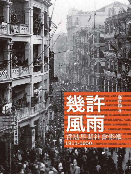 幾許風雨——香港早期社會影像1911-1950