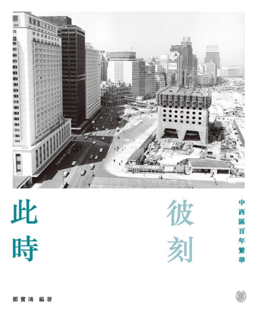 此時彼刻:中西區百年繁華(仅适用PC阅读)