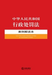 中华人民共和国行政处罚法案例解读本