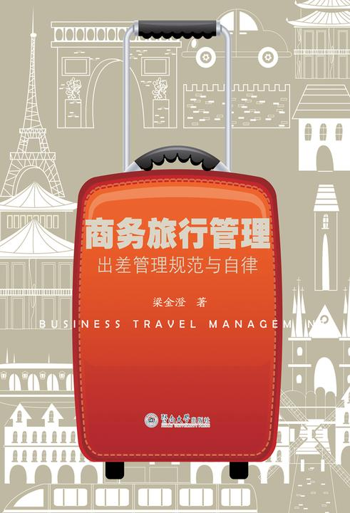 商务旅行管理——出差管理规范与自律