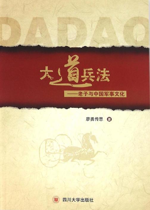 大道兵法——老子与中国军事文化