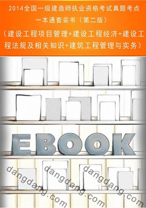 2014全国一级建造师执业资格考试真题考点一本通套装书(第二版)(建设工程项目管理+建设工程经济+建设工程法规及相关知识+建筑工程管理与实务)