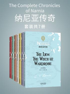 The Complete Chronicles of Narnia纳尼亚传奇(套装共7册)