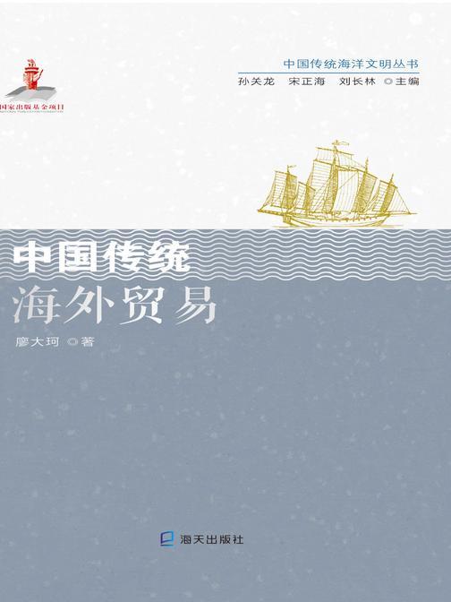 中国传统海外贸易