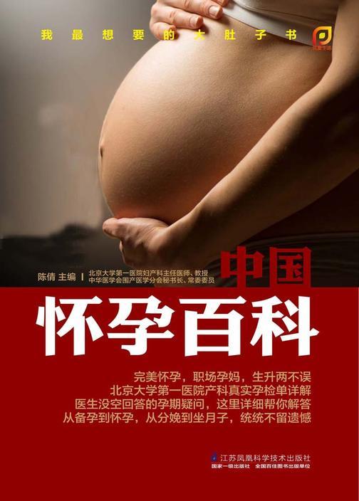 中国怀孕百科