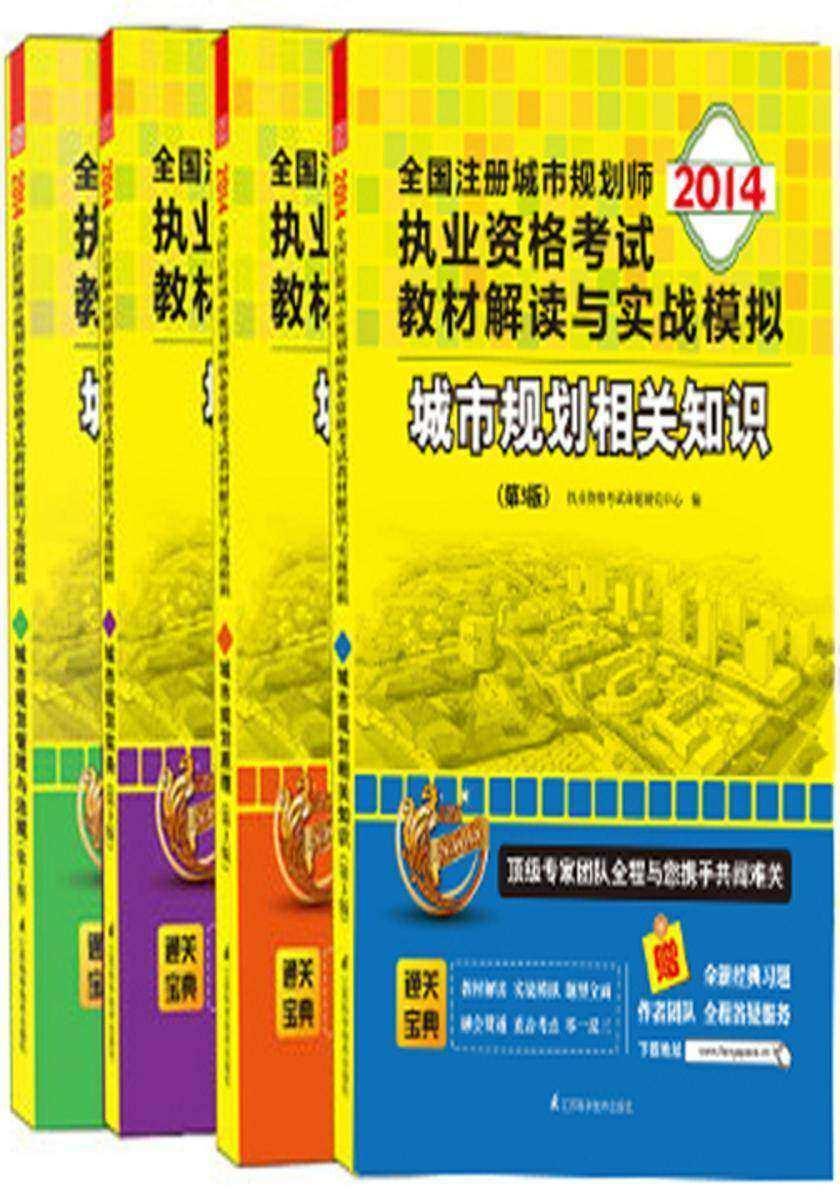 2014全国注册城市规划师执业资格考试教材解读与实战模拟套装书(城市规划实务+城市规划管理与法规+城市规划相关知识+城市规划原理)(第3版)(仅适用PC阅读)