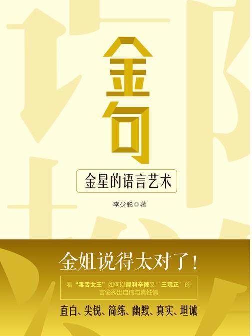 金句:金星的语言艺术