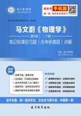 马文蔚《物理学》(第6版)(下册)笔记和课后习题(含考研真题)详解(仅适用PC阅读)