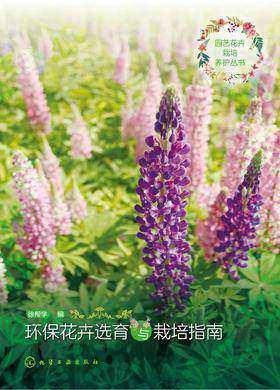 环保花卉选育与栽培指南