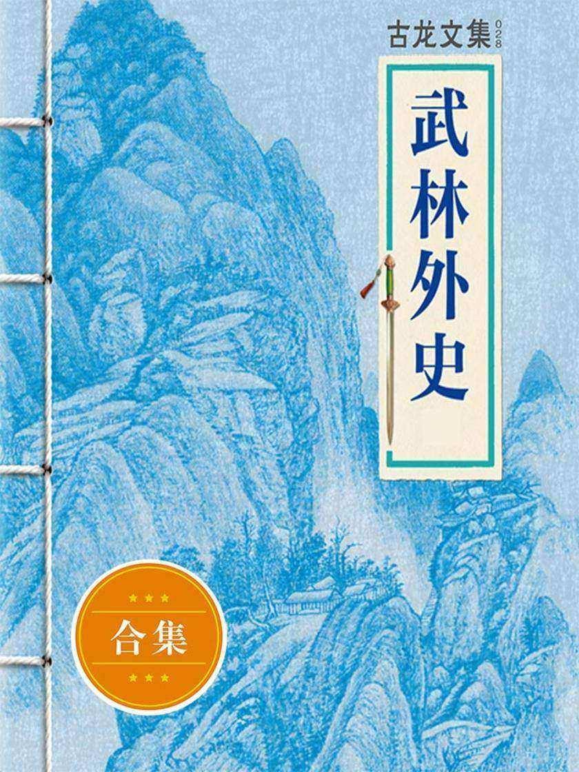 古龙文集·武林外史(上中下)