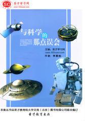 [3D电子书]圣才学习网·科学博士站系列丛书:与科学的那点误会(仅适用PC阅读)