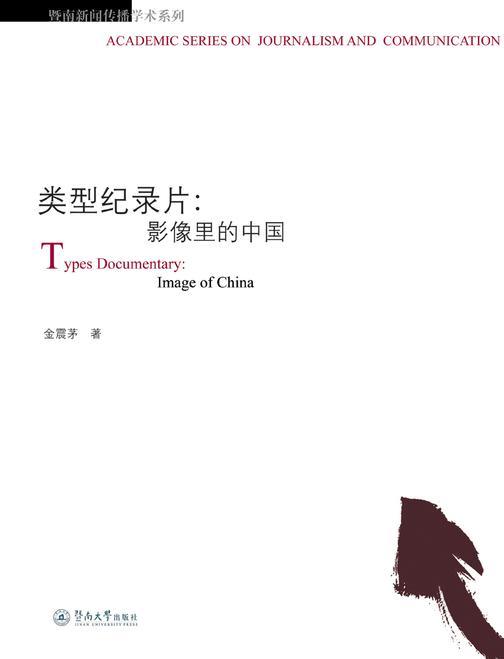 类型纪录片:影像里的中国