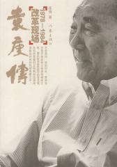 袁庚传·改革现场(平)(试读本)