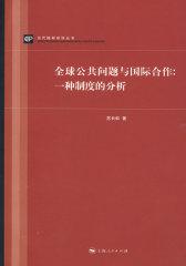 全球公共问题与国际合作: 一种制度的分析(试读本)