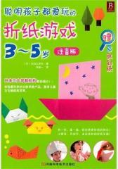 聪明孩子都爱玩的折纸游戏(3-5岁)(试读本)