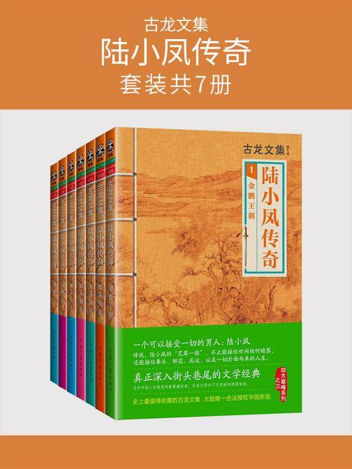 古龙文集·陆小凤传奇(套装共7册)