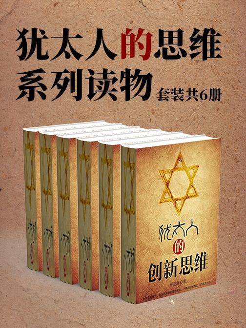 犹太人的思维系列读物(套装共6册)