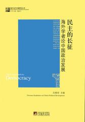 民主长征:海外学者论中国政治发展