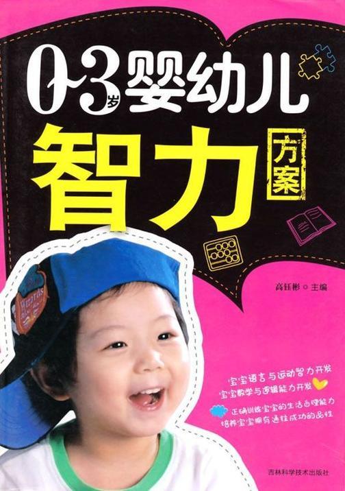 0-3岁婴幼儿智力方案