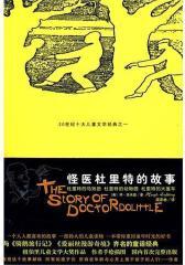 怪医杜里特的故事II(试读本)