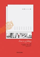 爱情上半场:写给青春的长篇情书