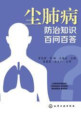 尘肺病防治知识百问百答