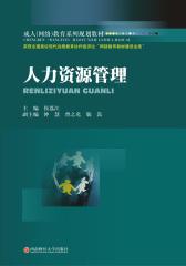 成人(网络)教育系列规划教材:人力资源管理(仅适用PC阅读)